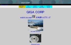 株式会社 ギガ