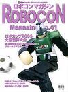 ロボコンマガジン(ROBOCON Magazine)