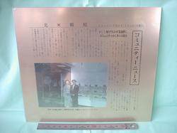 金属銘板(レジスト加工/金属ネームプレート 新聞記事文字入れ加工 アルミニウム板製 板厚t1.0)