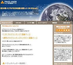 PingLiner -トラックバックping一括送信サービス-