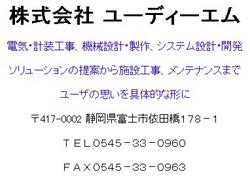 株式会社 ユーディーエム http://www.udm.co.jp/